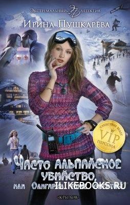 Книга Пушкарева Ирина - Чисто альпийское убийство, или Олигархи тоже смертны