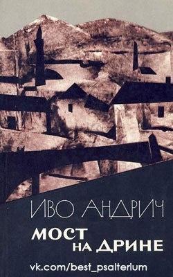 Книга Иво Андрич Мост на Дрине