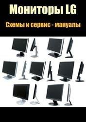 Книга Мониторы LG. Схемы и сервис-мануалы
