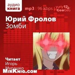 Аудиокнига Зомби (аудиокнига)