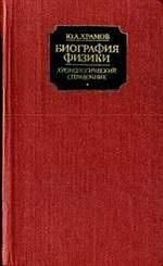 Биография физики: Хронологический справочник