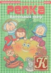 Репка Спецвыпуск газеты Мастерим вместе с мамой №3 2010