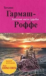 Книга Золотые нити судьбы