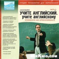 Книга Учите Английский. Учите Английскому. Часть 2