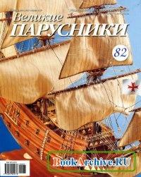 Великие парусники №82 2011.