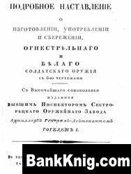 Книга Подробное наставление о изготовлении, употреблении и сбережении огнестрельного и белого солдатского оружия с 6-ю чертежами