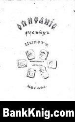 Книга Описание древних русских монет