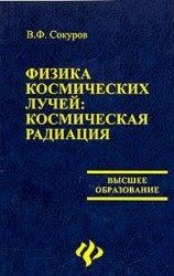 Книга Физика космических лучей: космическая радиация