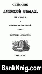 Книга История донского войска, описание донской земли и Кавказских Минеральных вод. Ч. 3, 4