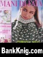Журнал Mani di fata №1 2004