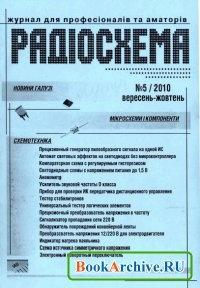 Журнал Радіосхема №5 (сентябрь-октябрь, 2010).