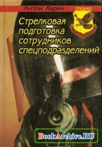 Стрелковая подготовка сотрудников специальных подразделений.