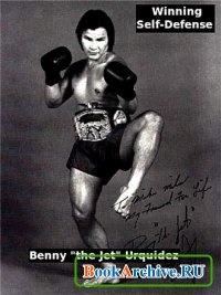 Книга Уроки Бенни Уркидеса. От самообороны к победе.