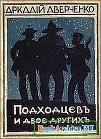 Аудиокнига Трое мужчин и одна женщина (Аудиоспектакль).