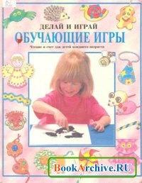 Книга Обучающие игры.