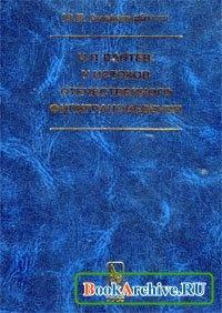 Книга И. П. Лаптев: у истоков отечественного филиграноведения.