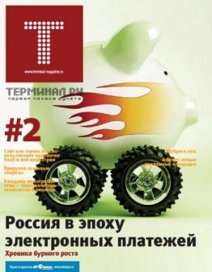 Журнал Терминал Ру №2 (2008)