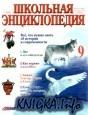 Книга Школьная энциклопедия