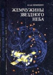Книга Жемчужины звездного неба