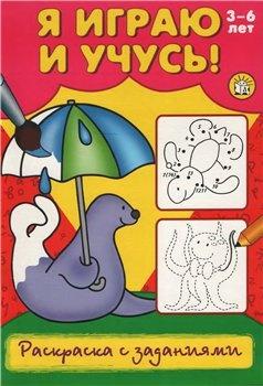 Книга Я играю и учусь.  Раскраска с заданиями для детей 3-6 лет