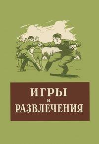 Книга Игры и развлечения