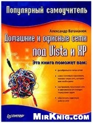 Книга Домашние и офисные сети под Vista и XP