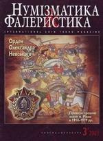 Нумизматика и Фалеристика №3.2003