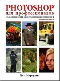 Книга PHOTOSHOP для профессионалов. Классическое руководство по цветокоррекции. Четвертое издание