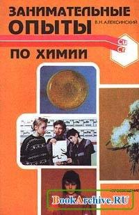 Книга Занимательные опыты по химии