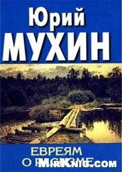 Книга Евреям о расизме