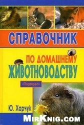 Книга Справочник по домашнему животноводству