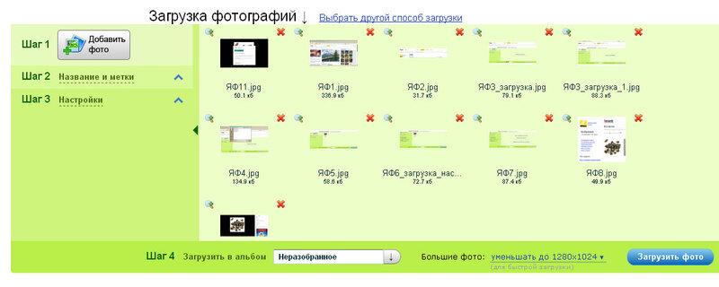 ЯФ_шаг1_список миниатюр.jpg
