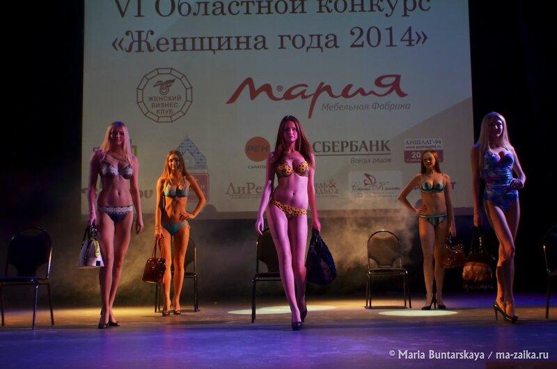 Женщина года-2014, Саратов, СГУ, 17 декабря 2014 года
