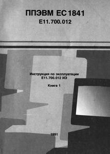 Техничесская документация, инструкции, схемы от ЕС ПЭВМ 0_ed14b_236c4fba_M