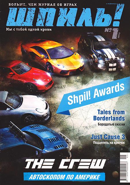Журнал Шпиль Январь 2015