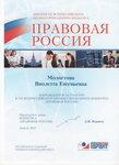 Диплом Правовая Россия 2012.jpg