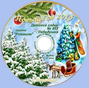 Новый Год 2015 Новосибирск, рисунок на диск видеосъемка 8-903-901-69-21 18.02.15 06-43-28.jpg