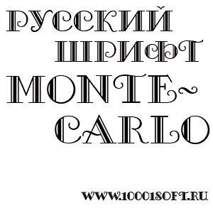 Русский шрифт Monte-Carlo.jpg