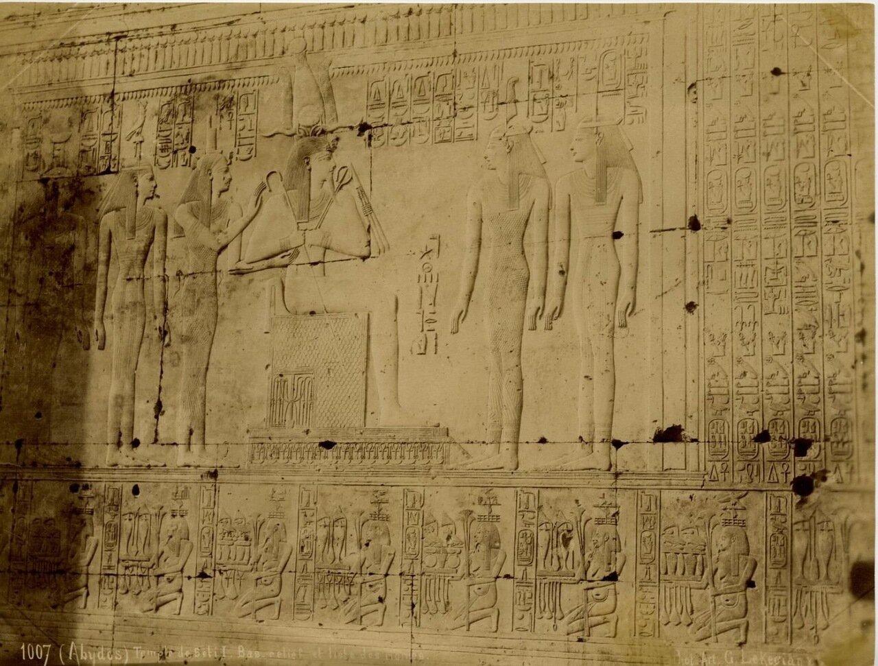 Абидос. Храм Сети I