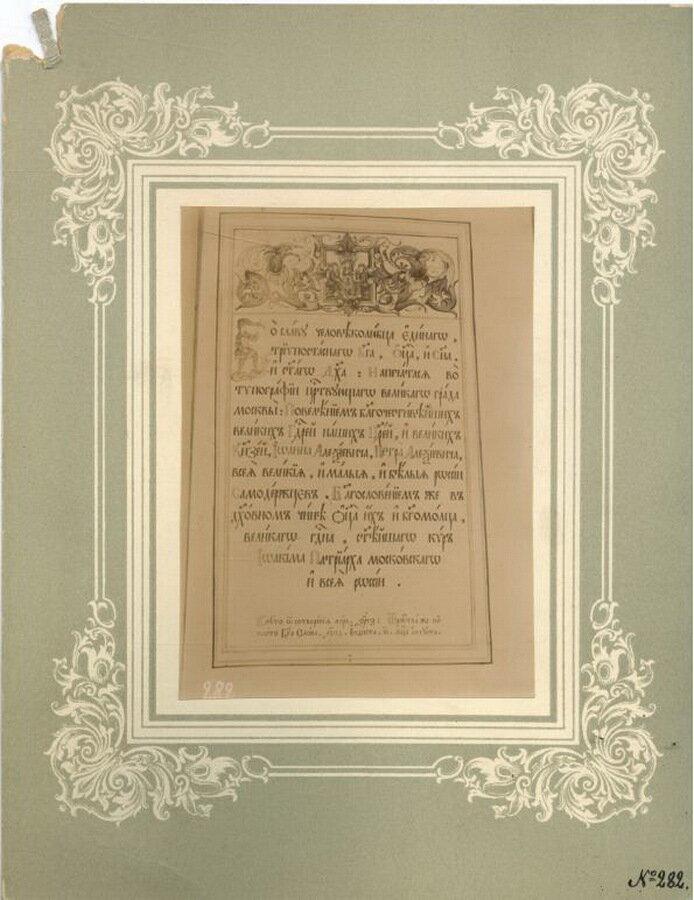 35. Евангелие 1689 года