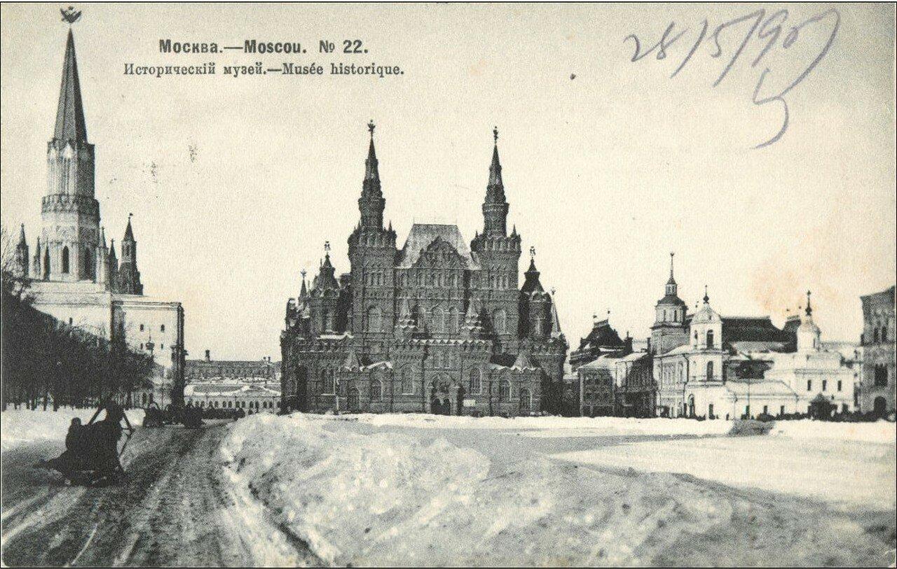 Москва Зимой. Красная площадь. Исторический музей