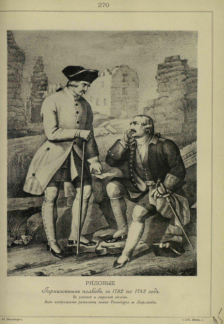 270. РЯДОВЫЕ Гарнизонных полков, с 1732 по 1742 год. В рабочей и строевой одежде. Вид изображает развалины замка Роннебурга в Лифляндии