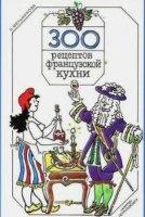 Книга 300 рецептов французской кухни pdf 56Мб