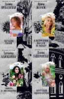 Книга Книжная серия - «Женские истории» fb2 44,88Мб