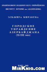 Городское управление Азербайджана (XI-XIII века)