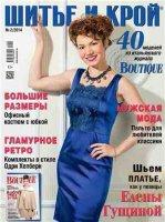 Журнал Шитье и крой №2 2014 jpg 114Мб