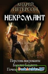 """Книга Некромант. Трилогия """"Перстень некроманта"""" в одном томе"""