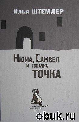 Книга Илья Штемлер. Нюма, Самвел и собачка Точка