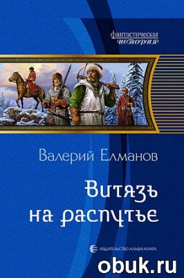 Книга Валерий Елманов - Витязь на распутье