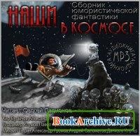 Книга Наши в космосе. Сборник юмористической фантастики (аудиокнига).